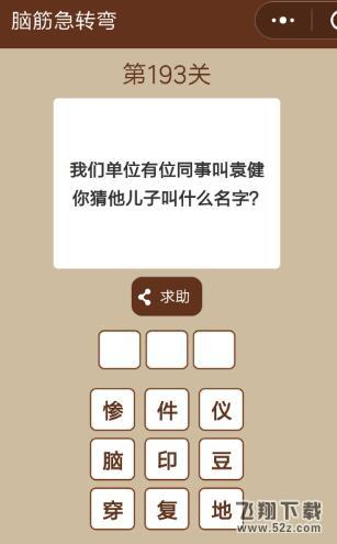 有位同事叫袁建,你猜他儿子叫什么名字_微信一图一词脑筋急转弯第193关答案