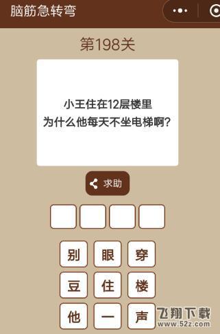 小王住在12层楼里为什么他每天不坐电梯_微信一图一词脑筋急转弯第198关答案