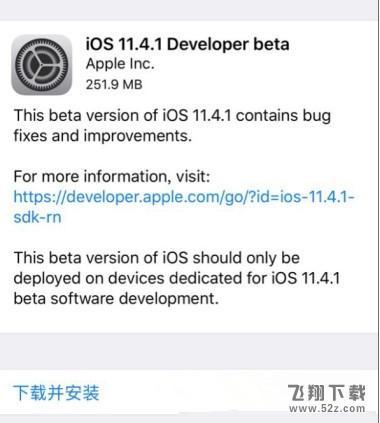 苹果iOS 11.4.1 beta1值得更新吗_苹果iOS 11.4.1 beta1更新使用方法教程