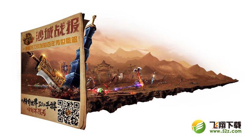 别绷着了!超级玩家谢霆锋邀你共闯《传奇世界3D》手游精彩世界
