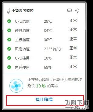 小鲁温度监控软件电脑版