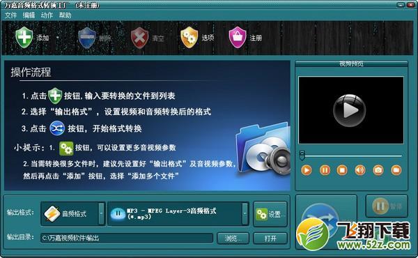 万嘉音频格式转换工厂v1.1 免费版_52z.com
