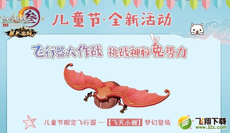 2018剑网3儿童节任务攻略_剑网三61儿童节活动任务流程