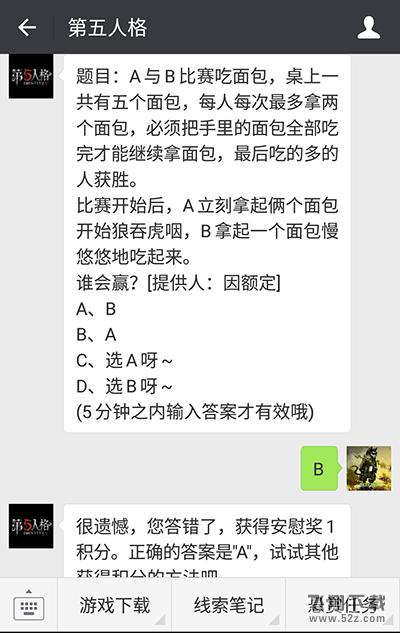 第五人格6月2日每日一题:A和B谁会赢_52z.com