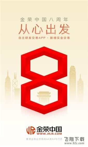 金荣中国V1.0.0安卓版
