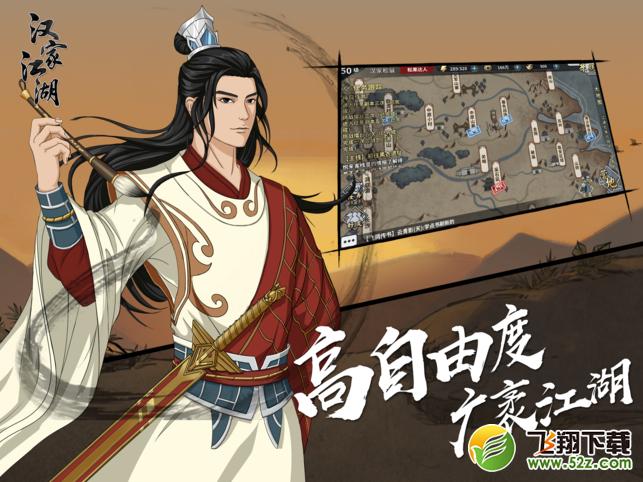 �h家江湖V1.0 官�W版_52z.com