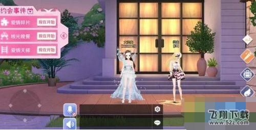 QQ炫舞手游约会模式怎么玩 约会模式玩法技巧详解