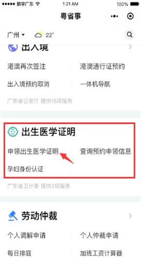 微信电子出生卡怎么申请_微信电子出生卡申请方法教程