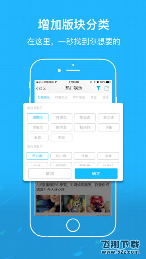 徐闻人网V3.2苹果版