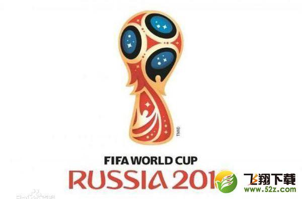 2018世界杯宣传片_2018俄罗斯世界杯官方宣传片
