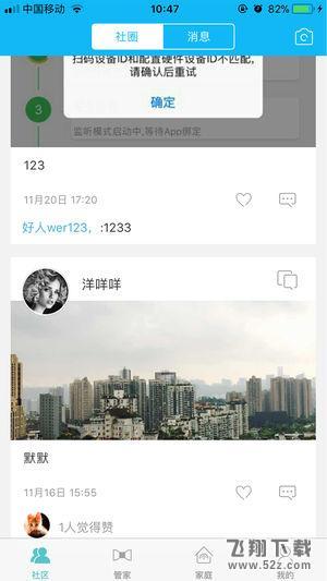 东方新天地V1.1苹果版