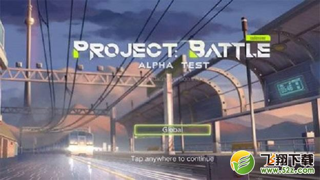 Project Battle安卓版V0.100.29