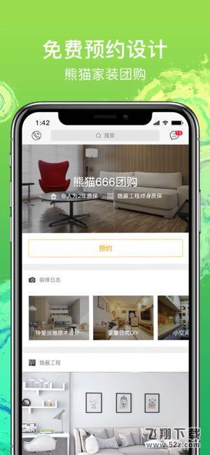 熊猫家装V1.1.12安卓版