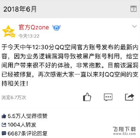 腾讯qq官方空间账号被盗是怎么回事_QQ空间官方账号被盗的原因