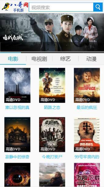 八哥网理论韩国电影V1.0安卓版