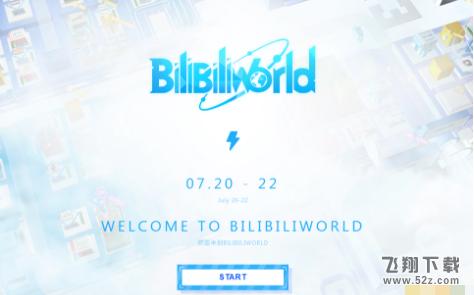 2018bilibiliworld世博展门票在哪买 bilibiliworld门票预购网址分享