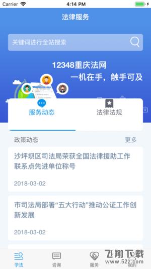 12348重庆法网V1.01安卓版