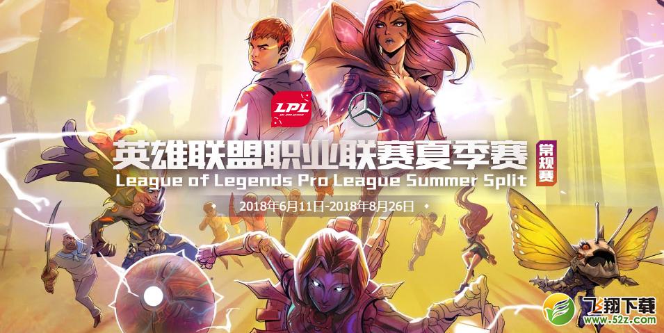 【LPL夏季赛】2018LPL夏季赛BLG vs JDG比赛视频_6.13LPL夏季赛BLG vs JDG直播视频