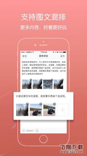 济宁网V3.1.0苹果版