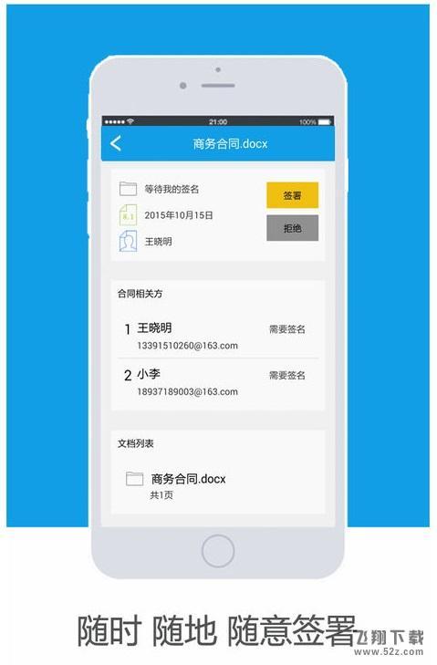 飞天云章V3.2.2苹果版