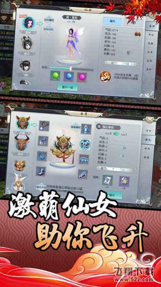 傲世剑仙 V1.0 安卓版