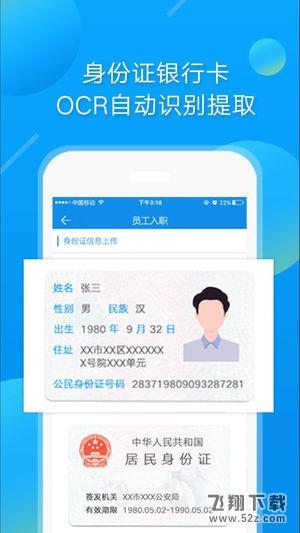 中智北京V1.0.2苹果版