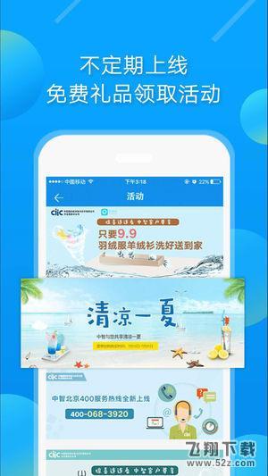 中智北京V1.0.2安卓版