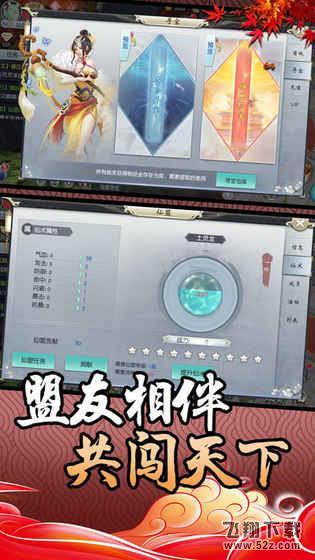 傲世剑仙 V5.90.93 苹果版