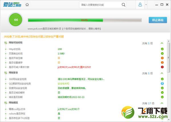 爱站seo工具包官方绿色版