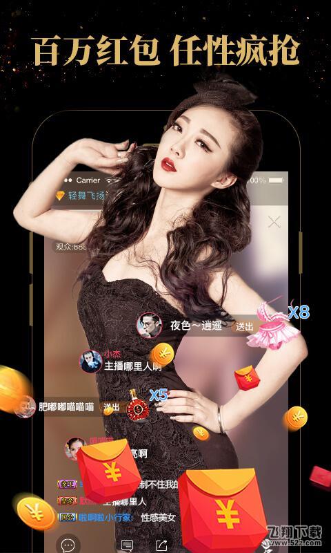 欲阁直播app V1.0安卓版