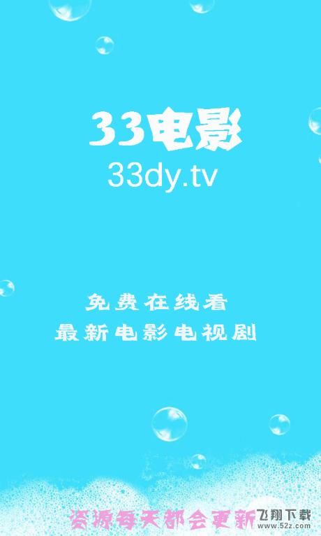 三三电影 V1.1.1 安卓版