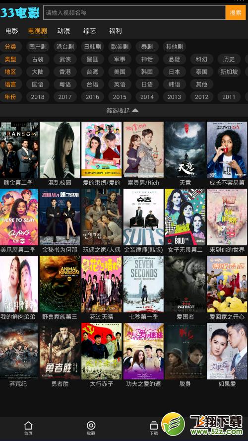 三三电影午夜精品资源在线看 V1.1.1 安卓版