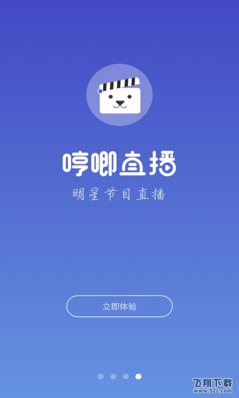 哼唧直播官网下载地址V1.0安卓版
