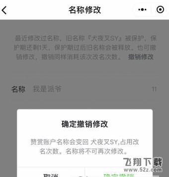微信公众号怎么修改赞赏账户名称_微信公众号修改赞赏账户名称方法教程