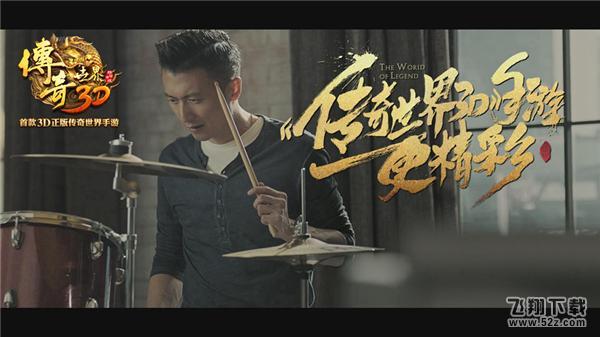 中州最强歌神诞生《传奇世界3D》谢霆锋TVC歌神篇首播_52z.com