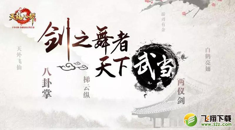 《天龙八部手游》6月27日正式上线武当 新门派初体验