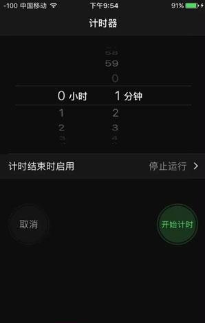 iPhone怎么定时关闭应用程序_iPhone手机计时器定时关闭app应用方法教程