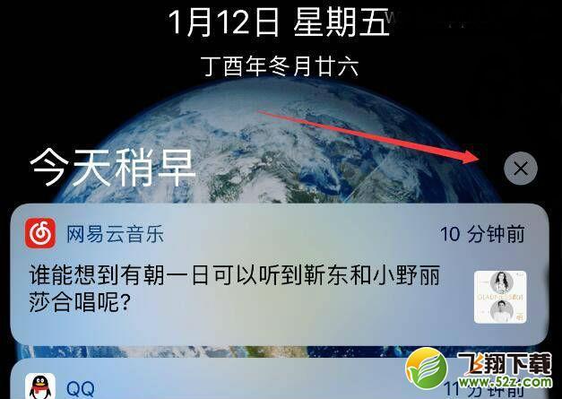 iPhone怎么一键清除通知_iPhone手机一键清除所有通知方法教程
