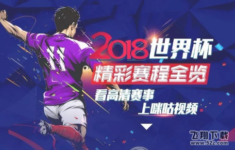 2018咪咕视频世界杯定向流量怎么用_2018咪咕视频世界杯定向流量使用方法教程