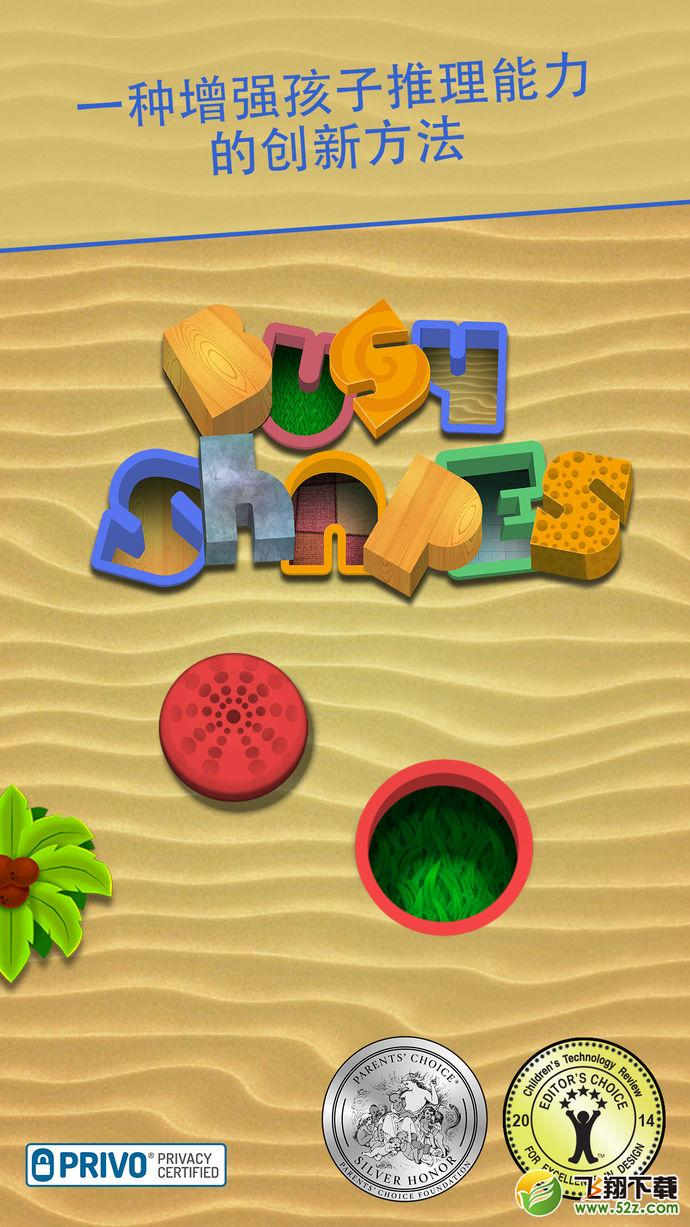 Busy Shapes V1.7iPhone版