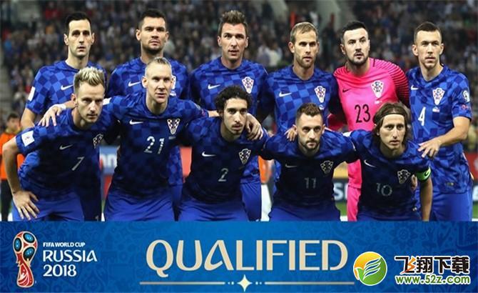 世界杯冰岛vs克罗地亚比分预测】2018世界杯冰岛vs克罗地亚哪个队强