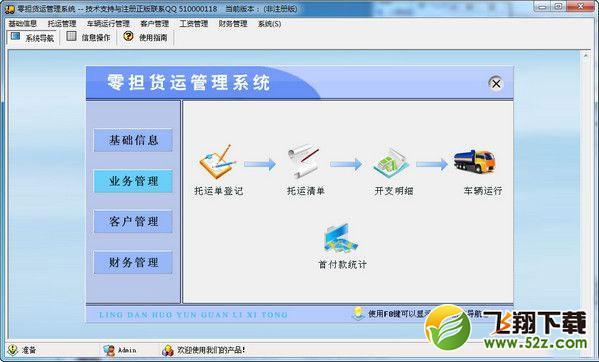 零担货运管理系统V2.0官方版