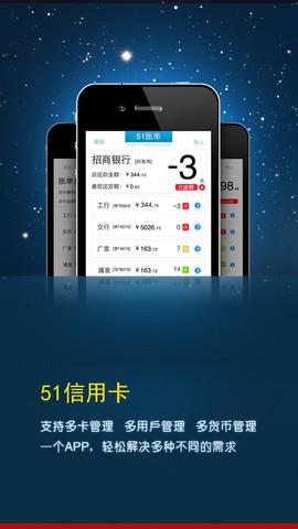 51信用卡管家Pro3.2苹果版本下载