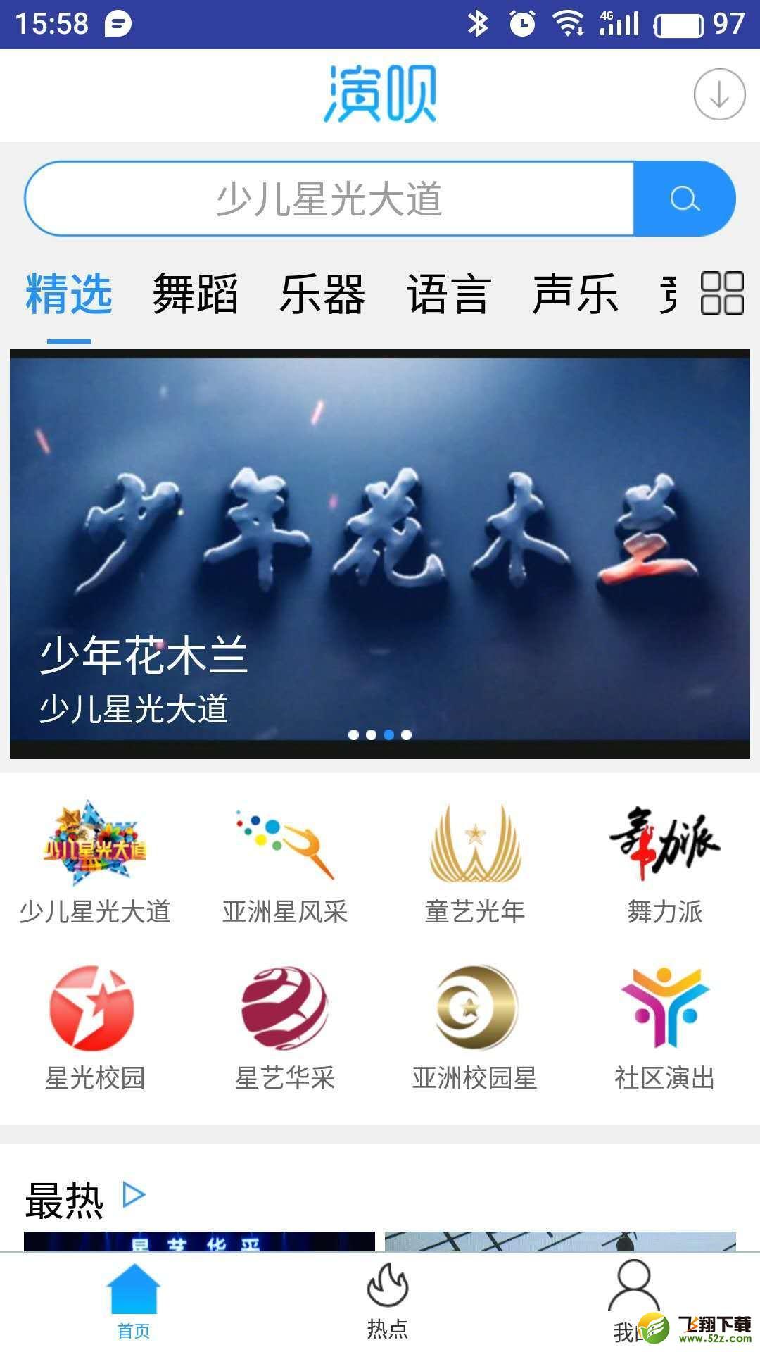 演呗v2.4安卓版生活应用软件下载