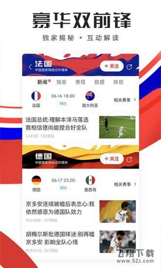 网易新闻v37.2安卓版下载