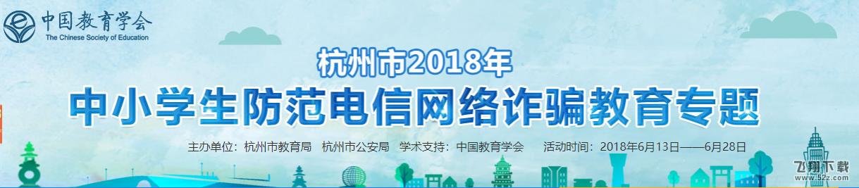 杭州市2018年中小学生防范电信网络诈骗教育专题登录入口_官网登录地址