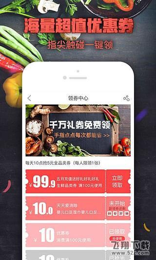 中粮我买网V3.9.6安卓版软件下载