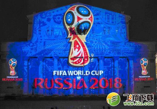 2018世界杯小组赛各组出线名单 2018世界杯1
