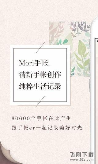 Mori手账官方安卓版下载v2.0.3