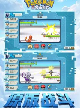 口袋妖怪新世代V1.0 破解版_52z.com